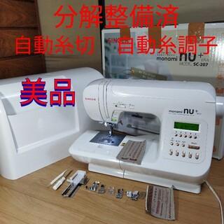分解整備済 自動糸切糸調子 美品 SC-207シンガーコンピュータミシン