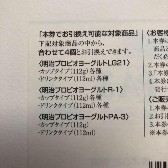 明治(メイジ)の明治 ヨーグルト 引換券 28枚 LG21 R-1 プロピオ チケットの優待券/割引券(フード/ドリンク券)の商品写真