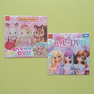 マクドナルド - マクドナルド ハッピーセット シルバニアファミリー リカちゃん DVD