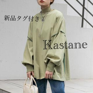 Kastane - 新品タグ付き◎Kastane◎レイヤード風ステッチスウェット◎グリーン