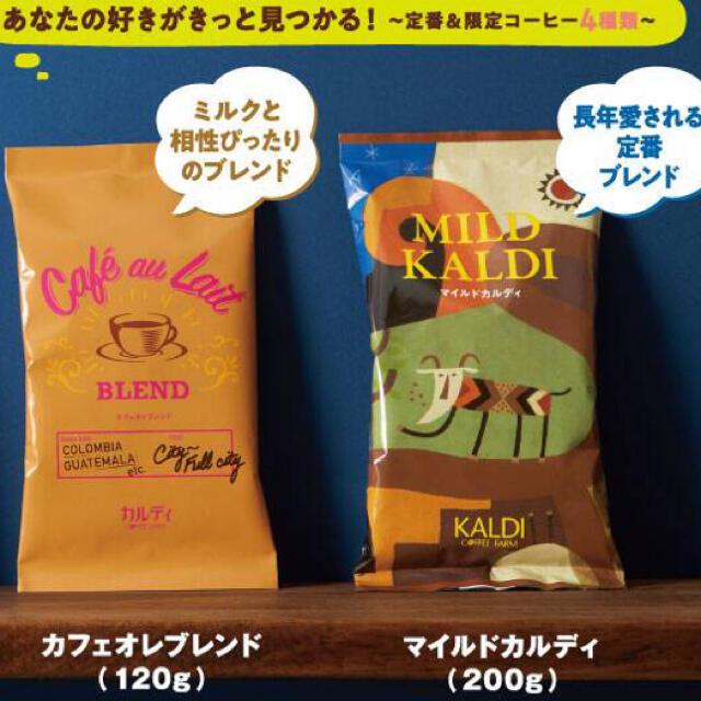 KALDI(カルディ)のカルディ 春のコーヒーバック 豆 食品/飲料/酒の飲料(コーヒー)の商品写真
