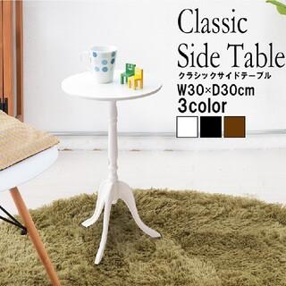 組立簡単!脚のデザインがポイントクラシックサイドテーブル(コーヒーテーブル/サイドテーブル)