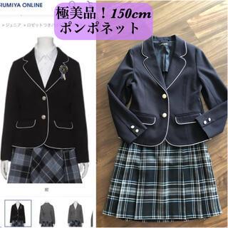 ポンポネット(pom ponette)の極美品!ポンポネット スーツ 150 入学式 お受験 面接 卒業式 女の子(ドレス/フォーマル)