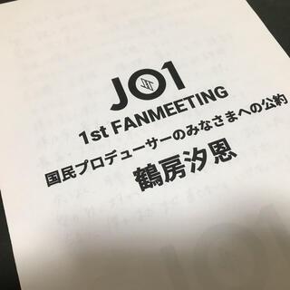 JO1 鶴房汐恩 手紙 原本 ファンミ 大阪