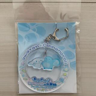 シナモロール(シナモロール)の新江ノ島水族館 あわたん シナモン キーホルダー サンリオ えのすい ストラップ(キーホルダー)