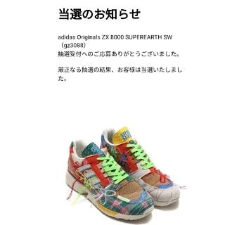 アディダス(adidas)のSean Wotherspoon x adidas ZX 8000 27.0cm(スニーカー)