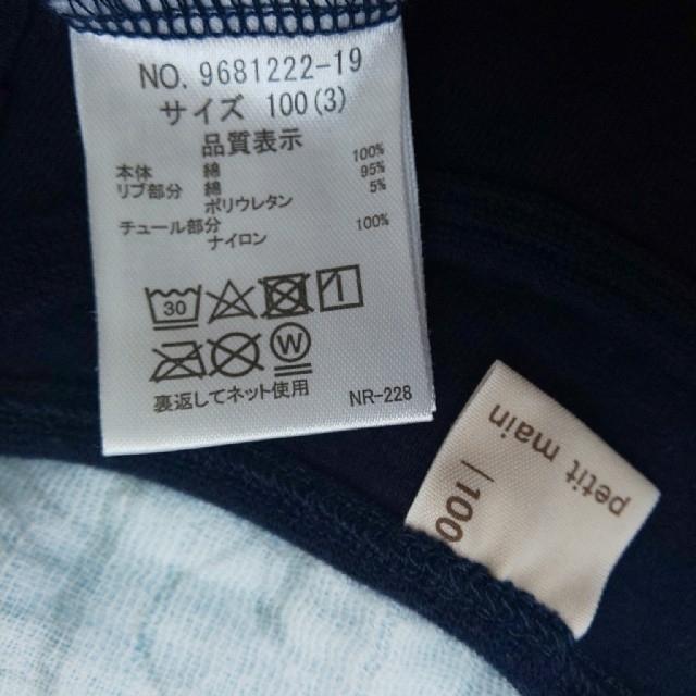 petit main(プティマイン)の100cm プティマイン Tシャツ チュール袖 キッズ/ベビー/マタニティのキッズ服女の子用(90cm~)(Tシャツ/カットソー)の商品写真