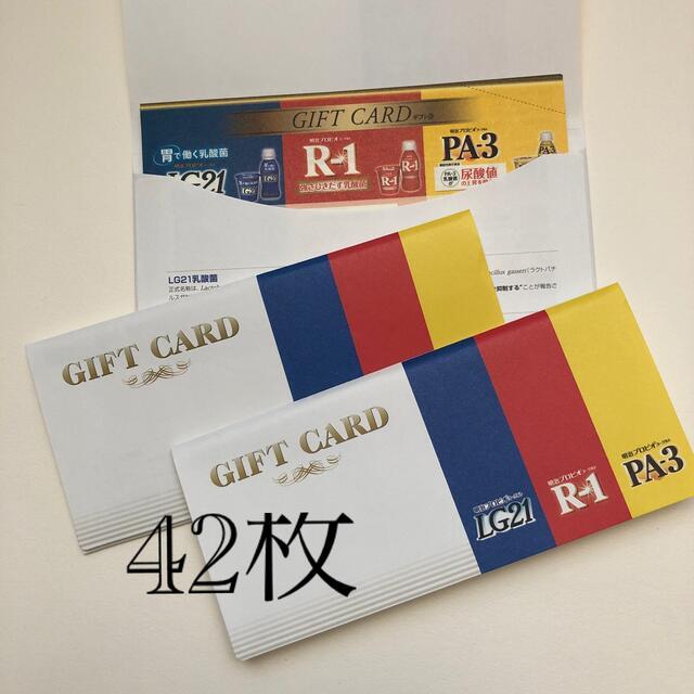 明治(メイジ)の明治 ヨーグルト 引換券 42枚 LG21 R-1 プロピオ チケットの優待券/割引券(フード/ドリンク券)の商品写真