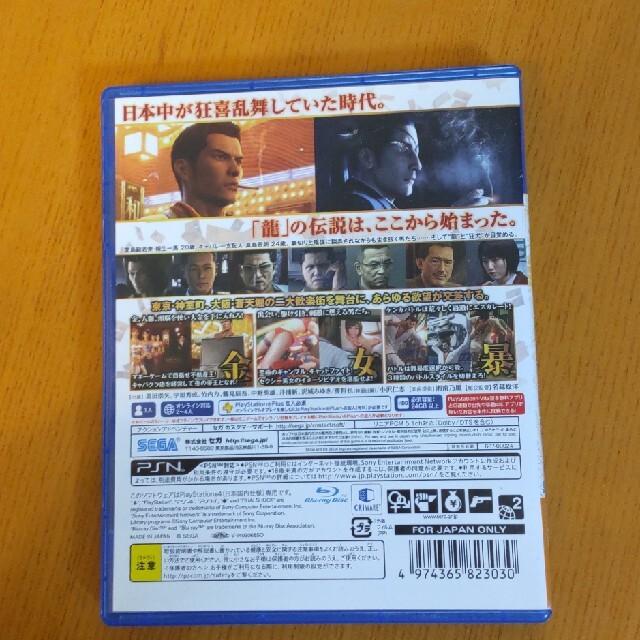 PlayStation4(プレイステーション4)の龍が如く0 誓いの場所 PS4 エンタメ/ホビーのゲームソフト/ゲーム機本体(家庭用ゲームソフト)の商品写真