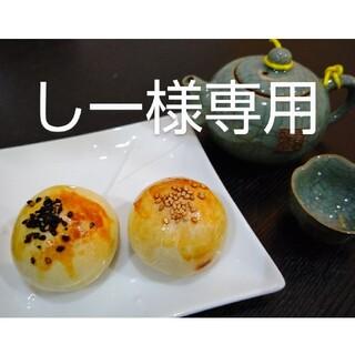 しー様専用  大根餅800gと紅豆酥10個  送料込み(その他)