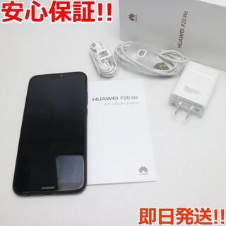 ファーウェイ(HUAWEI)の美品 SIMフリー HUAWEI P20 lite ブラック 白ロム (スマートフォン本体)