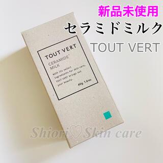 【新品未使用】トゥヴェール セラミドミルク 保湿乳液 40g TOUT VERT