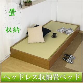 日本製 ヘッドレス収納畳ベッド セミシングル    (セミシングルベッド)