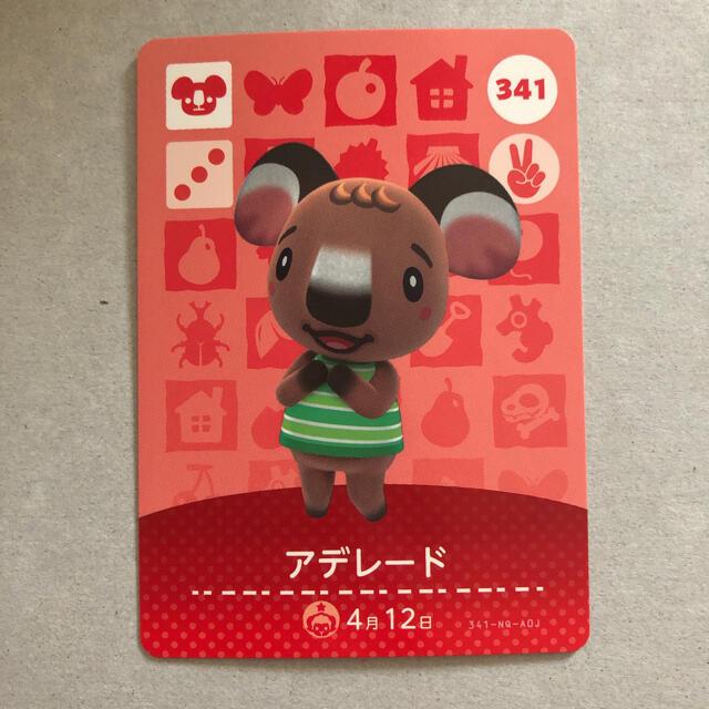 任天堂(ニンテンドウ)のamiibo どうぶつの森 アデレード エンタメ/ホビーのトレーディングカード(その他)の商品写真