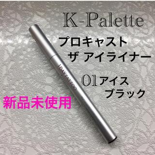 ケーパレット(K-Palette)のK-Palette プロキャスト ザ アイライナー 01 アイスブラック(アイライナー)