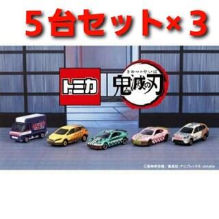 【新品・未開封】鬼滅の刃トミカvol.1 5台セット×3セット