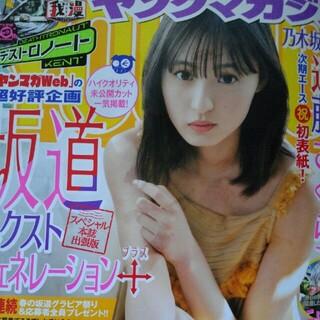 ヤングマガジンNo.21(漫画雑誌)