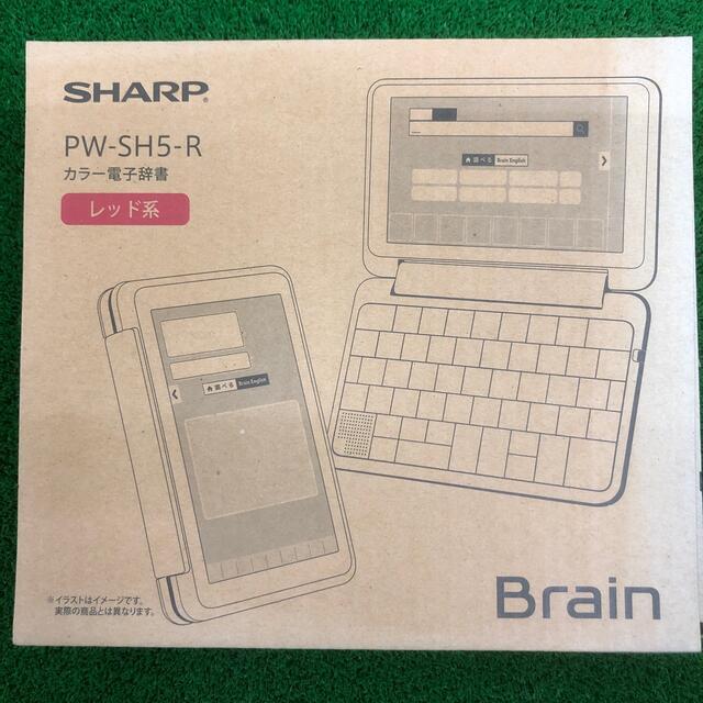SHARP(シャープ)のSHARP 電子辞書 PW-SH5-R(レッド)新品未使用 スマホ/家電/カメラのPC/タブレット(電子ブックリーダー)の商品写真