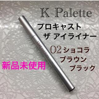 ケーパレット(K-Palette)のK-Palette プロキャスト ザ アイライナー 02ショコラブラウンブラック(アイライナー)