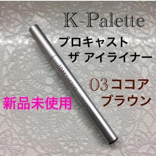 ケーパレット(K-Palette)のK-Palette プロキャスト ザ アイライナー 03 ココアブラウン(アイライナー)