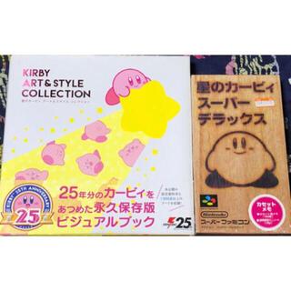 任天堂 - 【プレミア品】星のカービィ アート・イラスト集 スーパーデラックスソフトセット