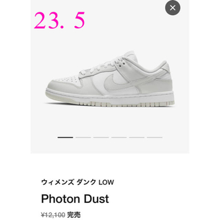 NIKE - NIKE WMNS DUNK LOW  PHOTON DUST 23.5 ダンク