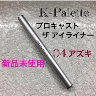 ケーパレット(K-Palette)のK-Palette プロキャスト ザ アイライナー 04 アズキ(アイライナー)