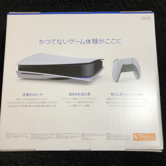 PlayStation(プレイステーション)のPlayStation 5 CFI-1000A01 プレステ5 PS5  エンタメ/ホビーのゲームソフト/ゲーム機本体(家庭用ゲーム機本体)の商品写真