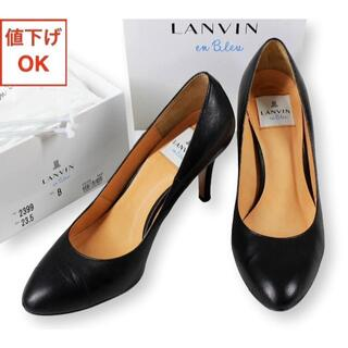 LANVIN en Bleu - 箱1 ランバン オンブルー パンプス 23.5 黒 本革製 tqe ★極美品★