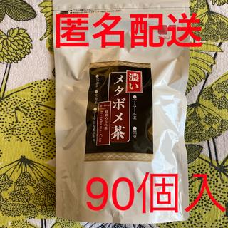 ティーライフ(Tea Life)の濃いメタボメ茶 ポット用 90個入 × 2袋(健康茶)