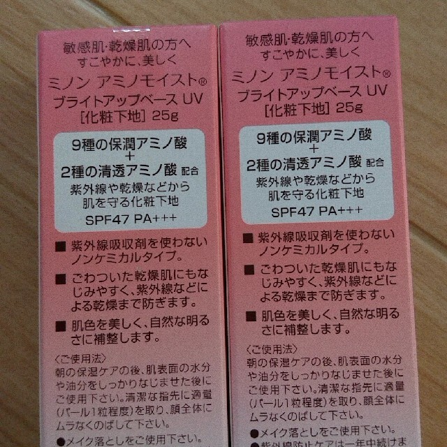 MINON(ミノン)のミノン アミノモイスト ブライトアップベース UV(25g) 2個 セット 新品 コスメ/美容のベースメイク/化粧品(化粧下地)の商品写真