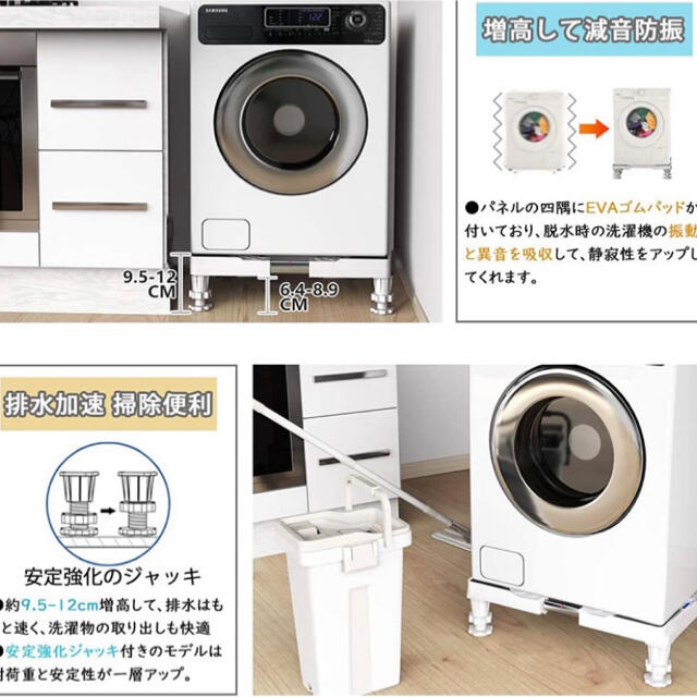 洗濯機置き台 洗濯機かさあげ台 洗濯機台 洗濯機スライド台 スマホ/家電/カメラの生活家電(洗濯機)の商品写真