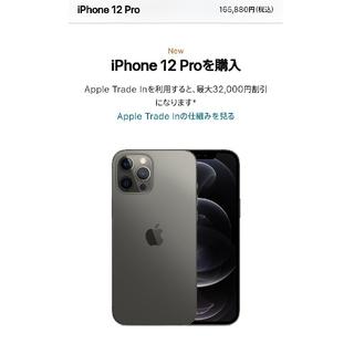 iPhone - 【新品】iPhone 12 Pro 512GB SIMフリー グラファイト①