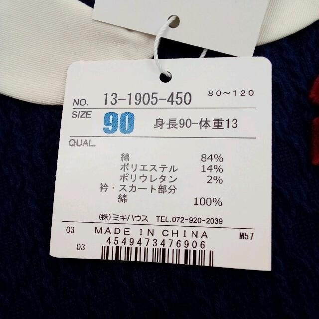 mikihouse(ミキハウス)の新品未使用 ミキハウス ワンピース90cm 02MN0419657 キッズ/ベビー/マタニティのキッズ服女の子用(90cm~)(ワンピース)の商品写真