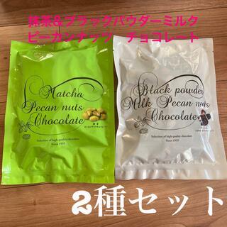 抹茶&ブラックパウダーミルクピーカンナッツチョコレート(菓子/デザート)