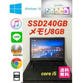 東芝 - 東芝win10ノートパソコンSSD240GB!メモリ8GB!core i5!