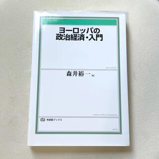 ヨ-ロッパの政治経済・入門(人文/社会)