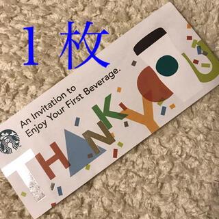 Starbucks Coffee - スタバ ドリンクチケット 1枚