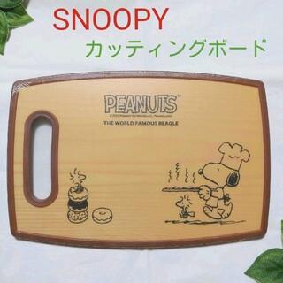 SNOOPY - スヌーピー ピーナッツ カッティングボード SNOOPY peanuts