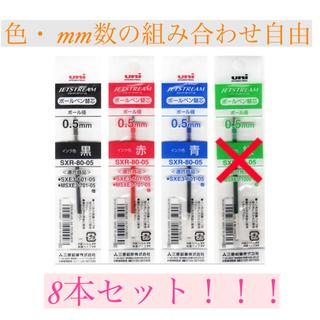 ミツビシ(三菱)のジェットストリーム 替芯8セット(ペン/マーカー)
