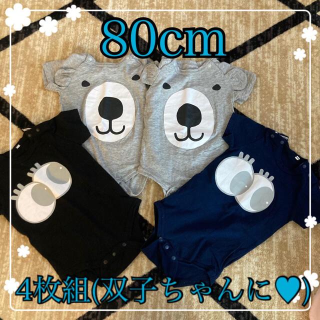 双子ちゃんに♥4枚セット♥男の子女の子OK! 80cm キッズ/ベビー/マタニティのベビー服(~85cm)(ロンパース)の商品写真