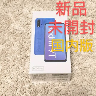Xiaomi Redmi 9T SIMFREE 64GB 新品未開封