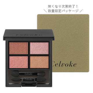 Cosme Kitchen - ☆新品未開封☆【Celvoke】ヴォランタリーベイシスアイパレット EX05
