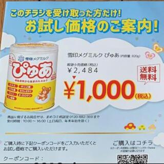 ユキジルシメグミルク(雪印メグミルク)の雪印 ぴゅあ クーポン(乳液/ミルク)