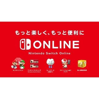 Nintendo Switch - ニンテンドー スイッチ オンライン