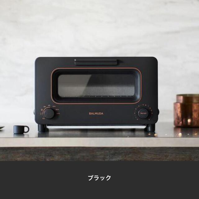 BALMUDA(バルミューダ)の専用 スマホ/家電/カメラの調理家電(調理機器)の商品写真