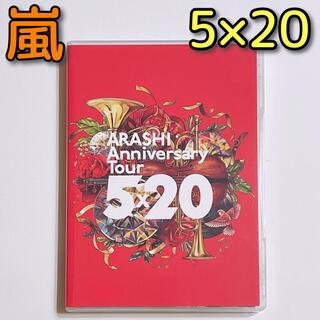 嵐 - 嵐 Anniversary Tour 5×20 DVD 未再生品! 大野智