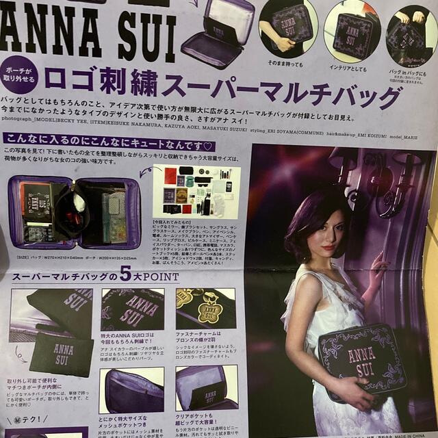 ANNA SUI(アナスイ)のANNA SUI ロゴ刺繍スーパーマルチバッグ レディースのファッション小物(ポーチ)の商品写真