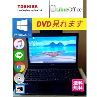 東芝 - 東芝ノートパソコンwindows10DVD見れますストレージ320GB 特価!