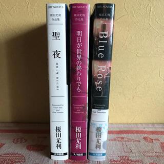 BL 小説 明日が世界の終わりでも 作品集 榎田尤利(ボーイズラブ(BL))